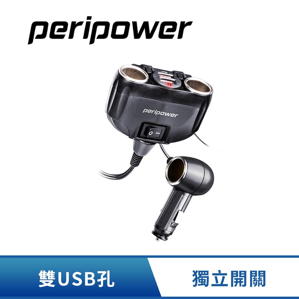 Peripower 極速分離式擴充QC車充