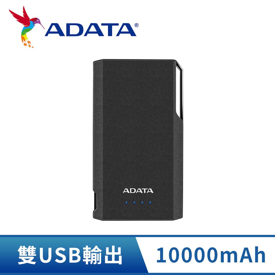 威剛ADATA 10000mAh 行動電源 黑(AS10000-USBA-CBK-TW)