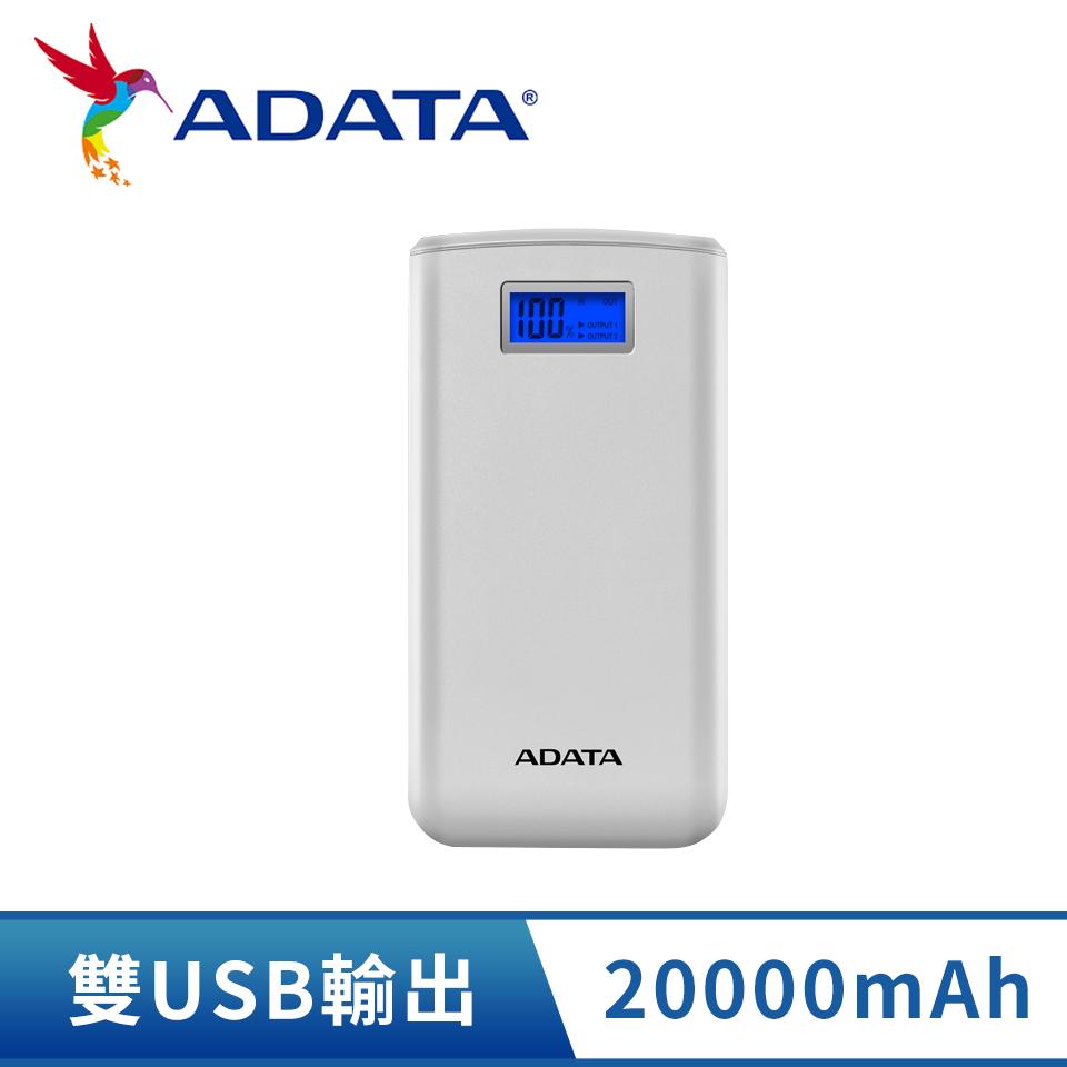威剛ADATA 20000mAh 行動電源 白(AS20000D-DGT-CWH-TW)