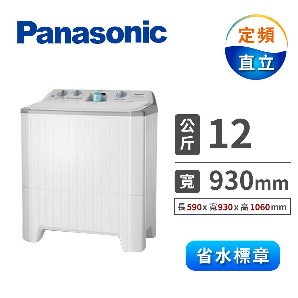 Panasonic 12公斤雙槽洗衣機 NA-W120G1