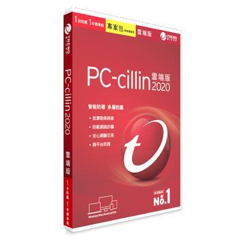 PC-cillin 2020 標準版一年一台-專案包