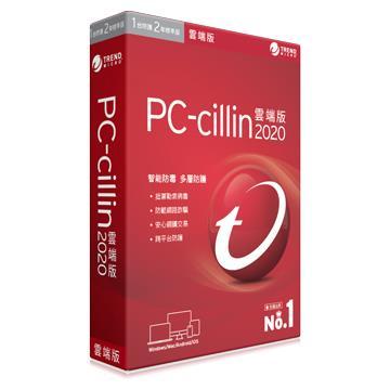 PC-cillin 2020 雲端版 二年一台標準盒裝