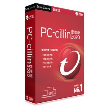 PC-cillin 2020 雲端版 三年一台標準盒裝
