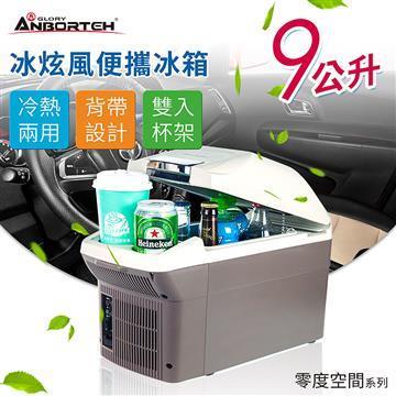 【安伯特】冷熱兩用9L可攜式行動冰箱