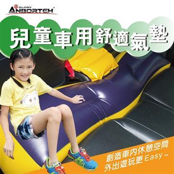 【安伯特】車用舒適兒童安全防墜氣墊 AA990649