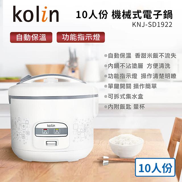 歌林Kolin 10人份 機械式電子鍋(KNJ-SD1922)