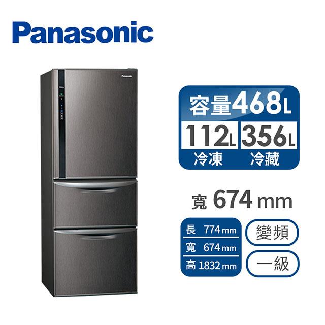 國際牌Panasonic 468公升三門變頻冰箱