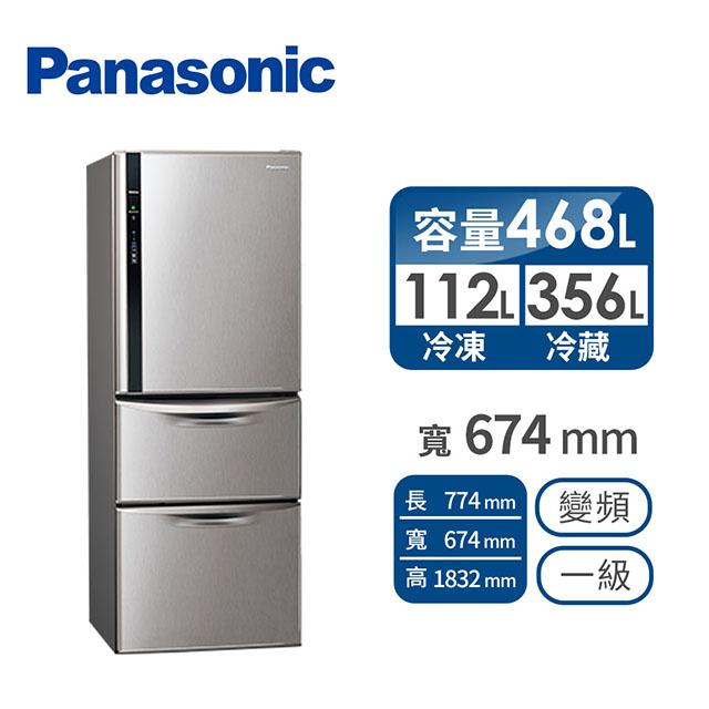 國際牌Panasonic 468公升 三門變頻冰箱
