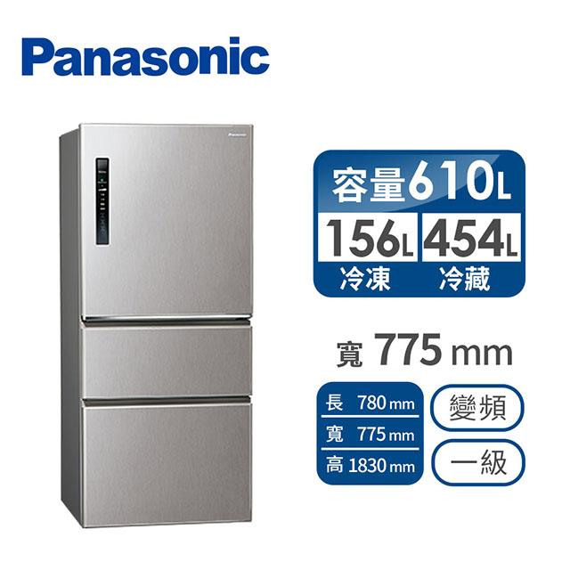 國際牌Panasonic 610公升 三門變頻冰箱