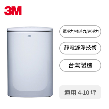 3M 空氣清淨機(4-10坪)