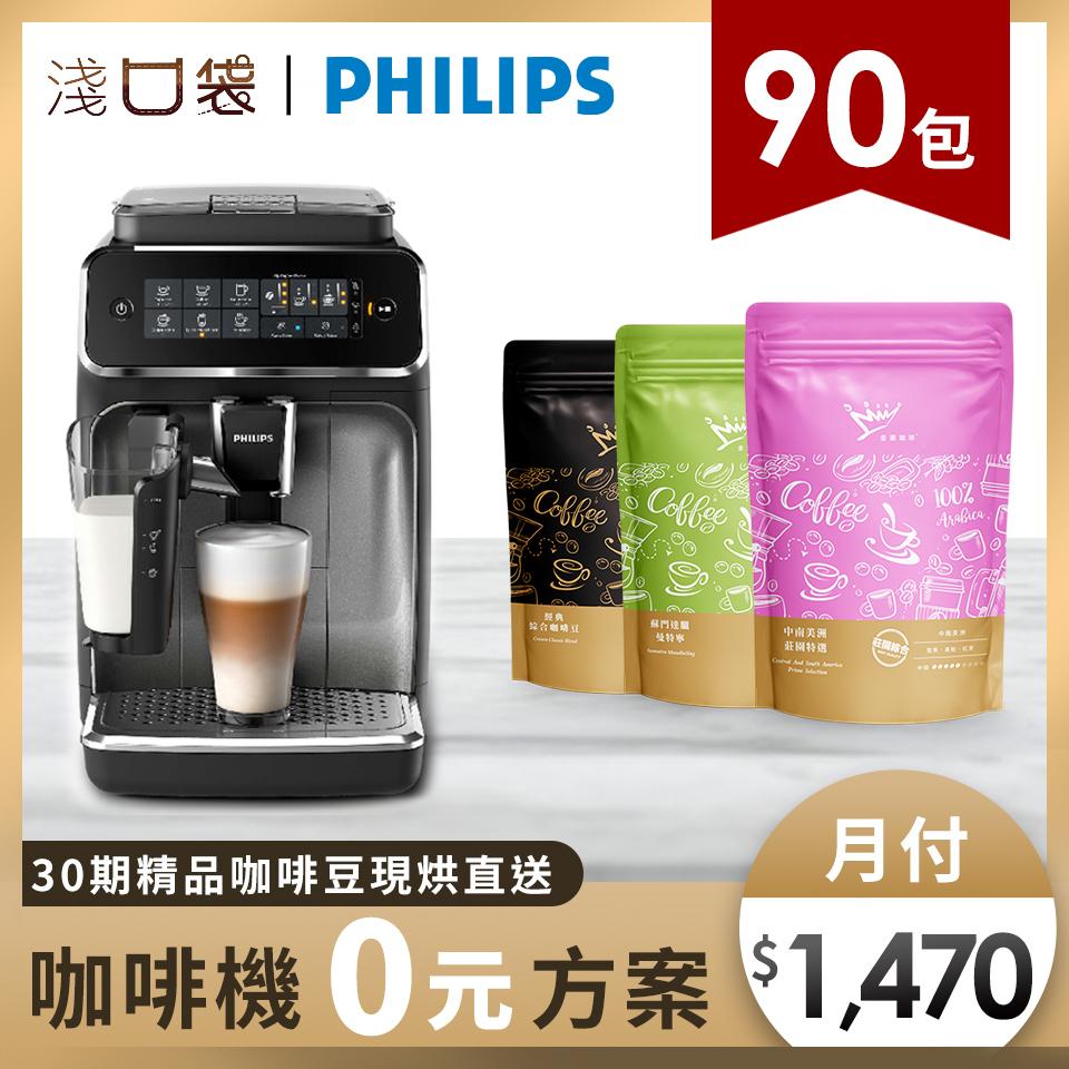 淺口袋0元方案 - 金鑛精品咖啡豆90包+飛利浦全自動義式咖啡機 EP3246/74