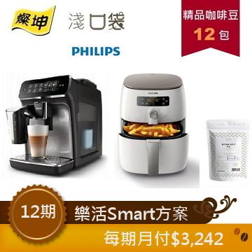 淺口袋樂活Smart方案 - 金鑛精品咖啡豆12包+飛利浦全自動義式咖啡機+飛利浦健康氣炸鍋