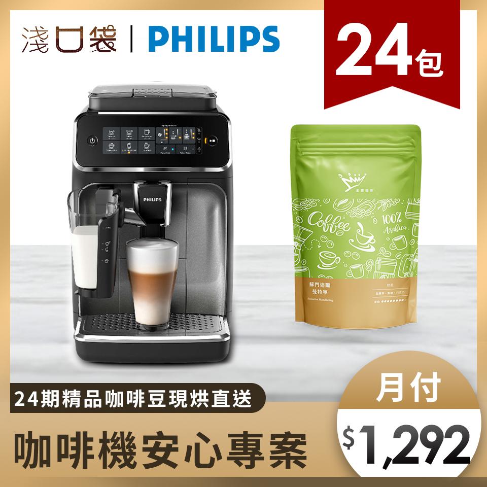 淺口袋精省方案 - 金鑛精品咖啡豆24包+飛利浦全自動義式咖啡機