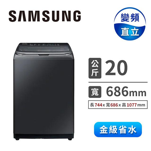 SAMSUNG 20公斤智慧觸控手洗變頻洗衣機 WA20R8700GV/TW