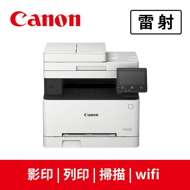 佳能Canon MF642CDW 彩色雷射多功能複合機