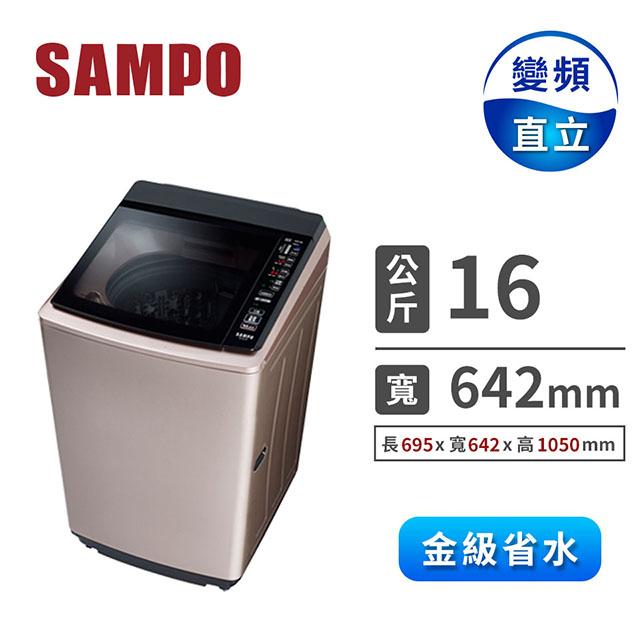 聲寶 16公斤單槽變頻洗衣機