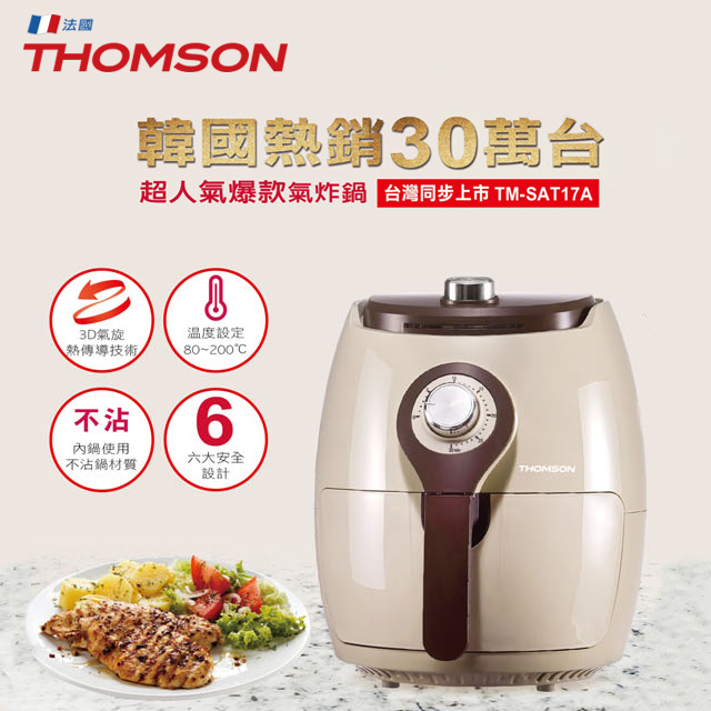THOMSON 2.5L 氣炸鍋
