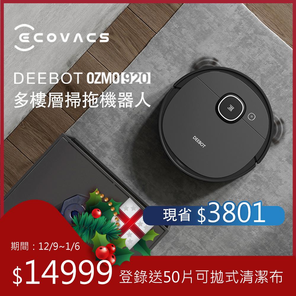 ECOVACS DEEBOT OZMO 920智能清潔機器人