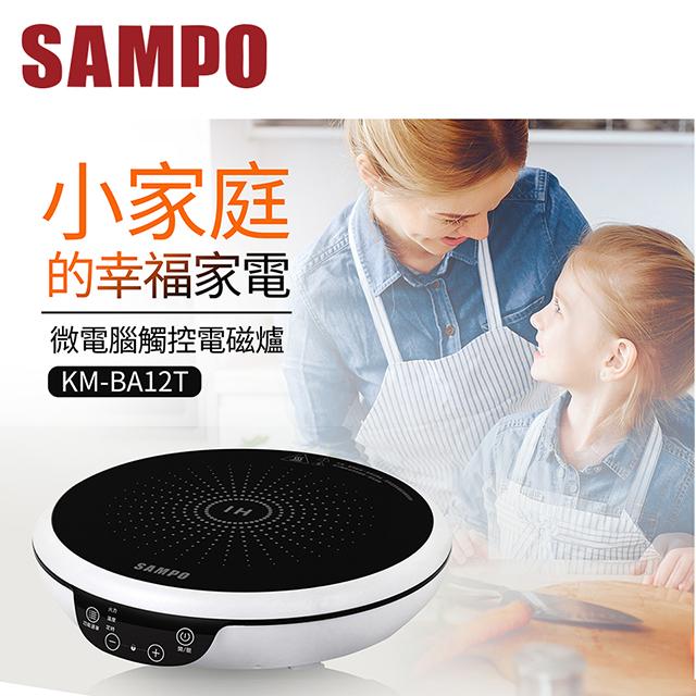 (福利品)聲寶SAMPO 微電腦觸控變頻電磁爐