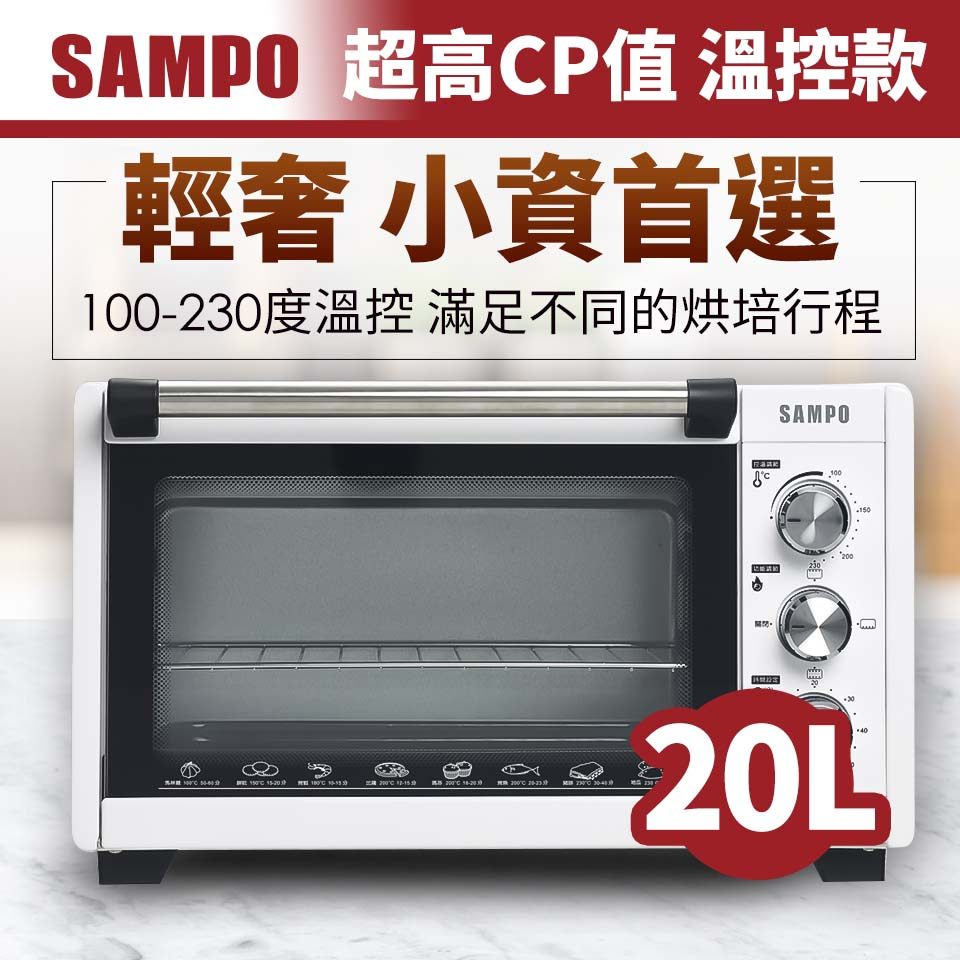 聲寶SAMPO 20L 烤箱