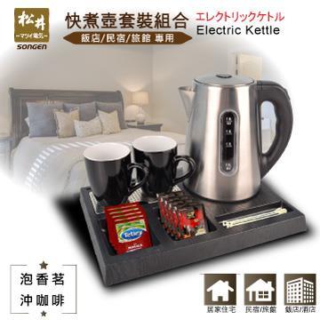 SONGEN松井 快煮壺套裝組合/旅館電水壺