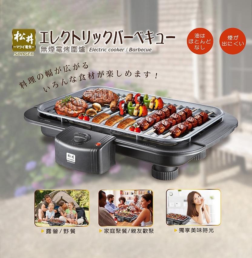 SONGEN松井 無煙電烤圍爐/電烤爐/烤肉爐