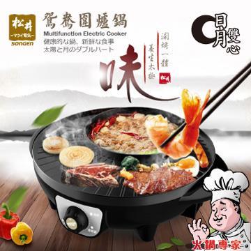 松井SONGEN 日月雙心圍爐鍋/電火鍋/料理鍋/電烤爐/火烤兩用爐/電烤盤/烤肉爐