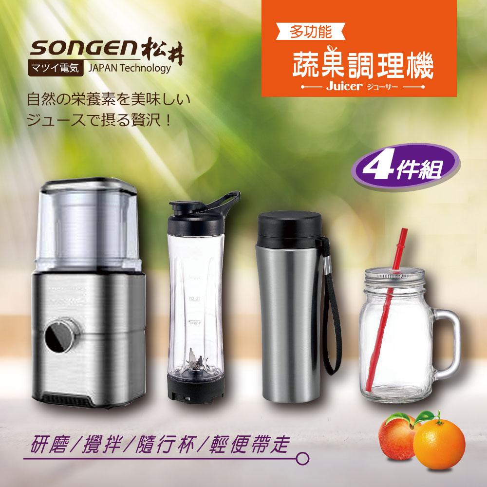 SONGEN松井 多功能蔬果調理機/研磨攪拌機