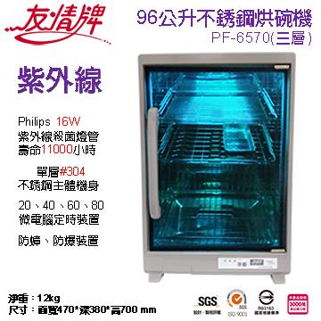友情96公升三層全不鏽鋼紫外線烘碗機