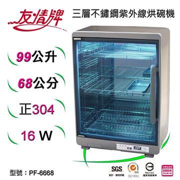 友情99公升三層全不鏽鋼紫外線烘碗機/雙11加碼送14吋立扇即日起至11/30日止 PF-6668