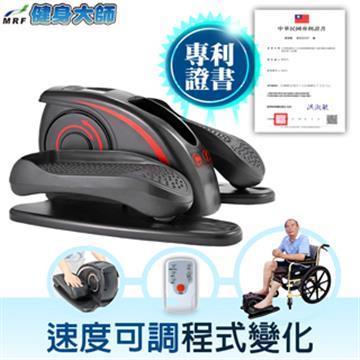 【健身大師】未來者橢圓形電動健步機