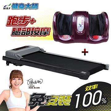 【健身大師】免安裝平板跑步機腿部放鬆組(30190B+19963)