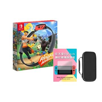 【限時組合3399】Switch 健身環大冒險 中文版