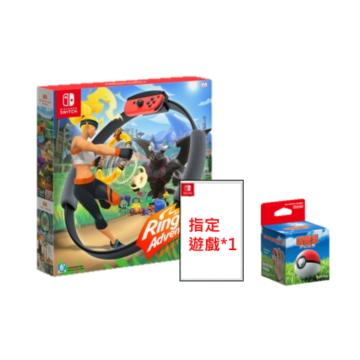 Nintendo Switch【健身環大冒險 + 寶可夢遊戲任選*1 + 精靈球Plus + 硬殼包】