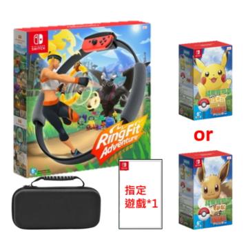 Nintendo Switch【健身環大冒險 + 指定遊戲任選*1 + 寶可夢 皮卡丘or依布 + 精靈球 + 硬殼包】