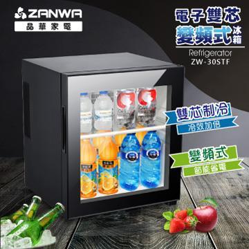 ZANWA晶華電子雙核芯變頻式冰箱/冷藏箱 ZW-30STF