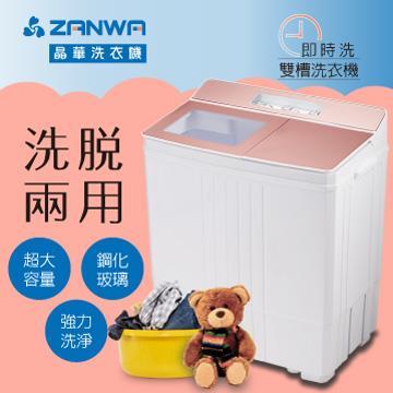 ZANWA晶華即時洗節能雙槽洗衣機