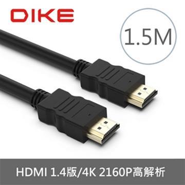DIKE 高解析HDMI 1.5M傳輸線 1.4版