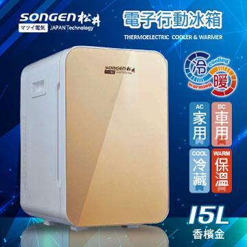 SONGEN松井冷暖兩用電子行動冰箱/保溫箱 CLT-15D