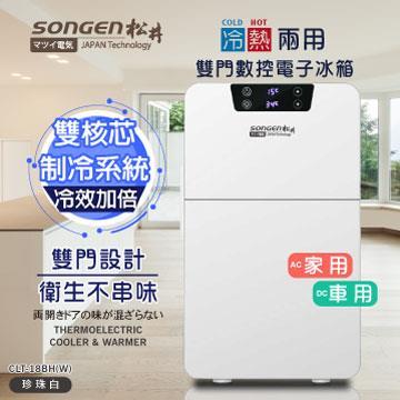 SONGEN松井冷暖兩用雙門數控電子冰箱