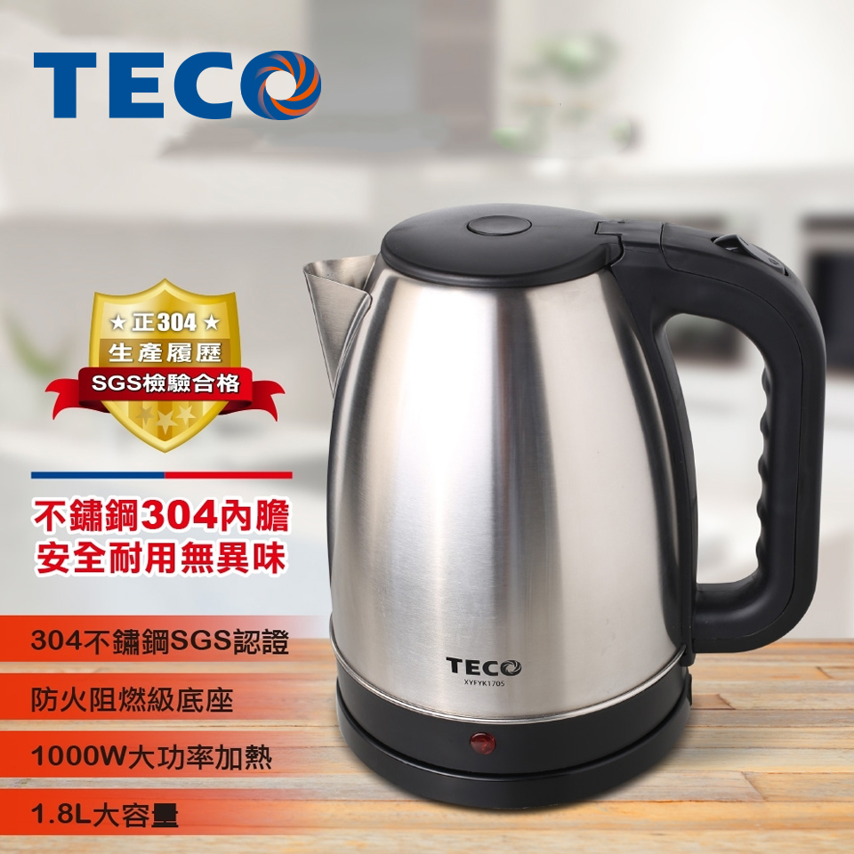 東元TECO 1.8L 大容量不銹鋼快煮壺(XYFYK1705)