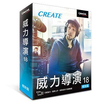 CyberLink 威力導演 18 極致版