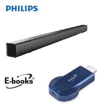 PHILIPS 藍牙微型劇院+E-books X67 HDMI無線影音同步分享器 E-IPD165