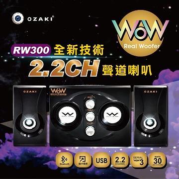 OZAKI Real Woofer RW300藍牙多媒體喇叭