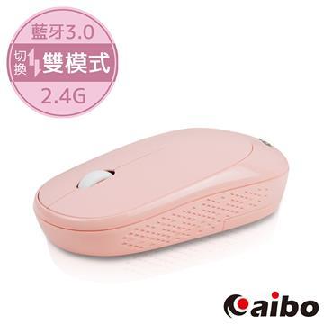 aibo 藍牙/2.4G雙模無線靜音滑鼠-粉紅
