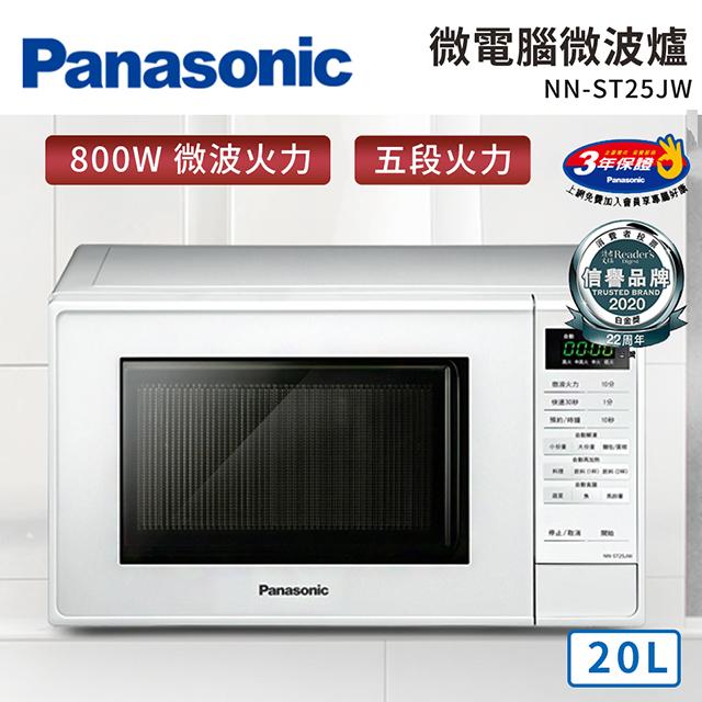 國際牌Panasonic 20L 微電腦微波爐 NN-ST25JW