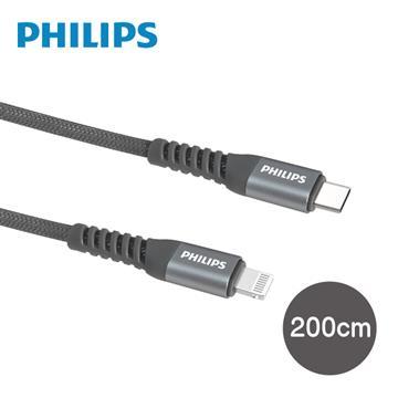 飛利浦PHILIPS USB-C to lightning手機充電線2M