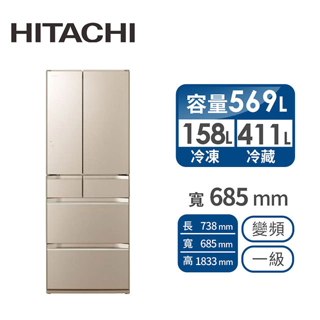 HITACHI 569公升白金觸媒ECO六門超變頻冰箱 RKW580KJXTN(香檳琉璃金)
