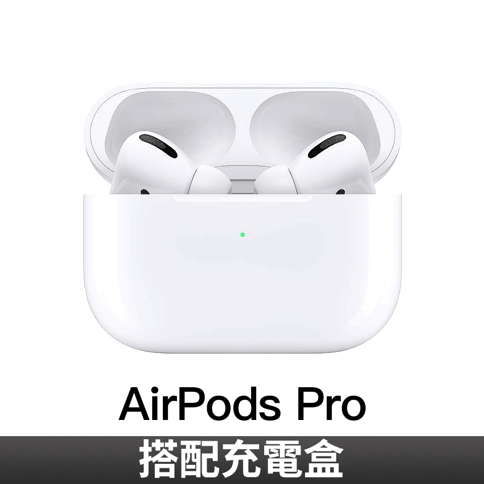 (可宅配)Apple AirPods Pro(MWP22TA/A)