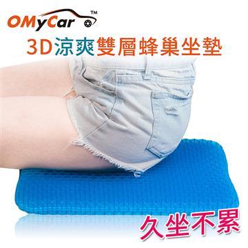 【OMyCar】3D雙層蜂巢凝膠坐墊 含止滑套 AA990734